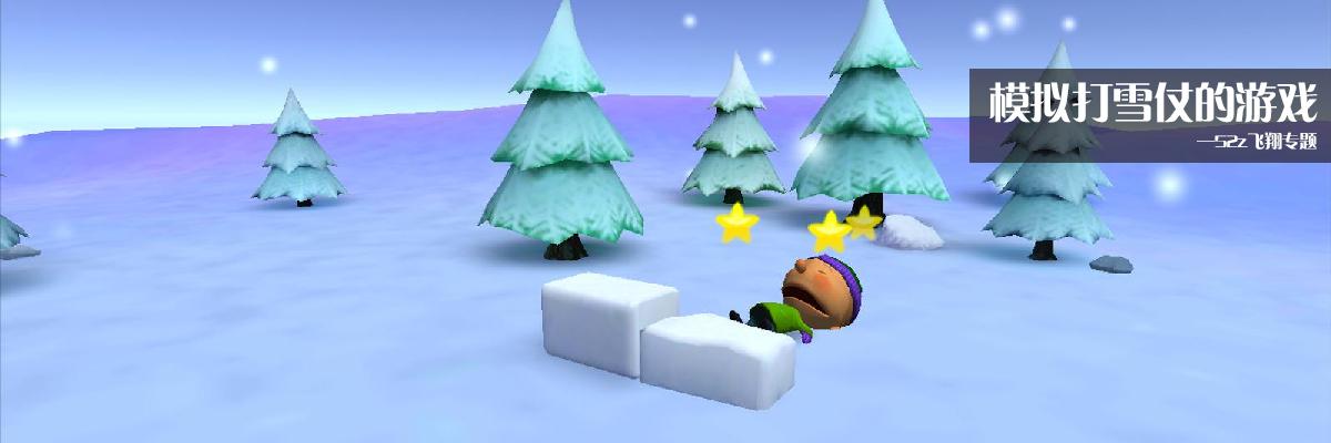 模拟打雪仗的游戏
