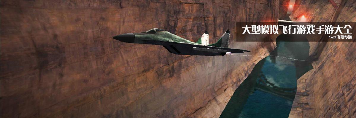 大型模拟飞行游戏手游大全