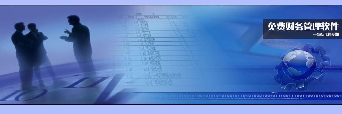 免费财务管理软件