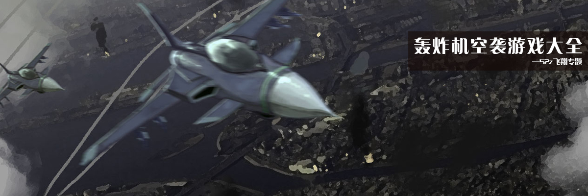 轰炸机空袭游戏大全