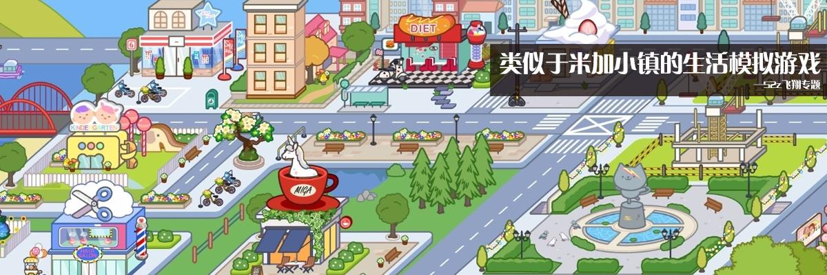 类似于米加小镇的生活模拟游戏