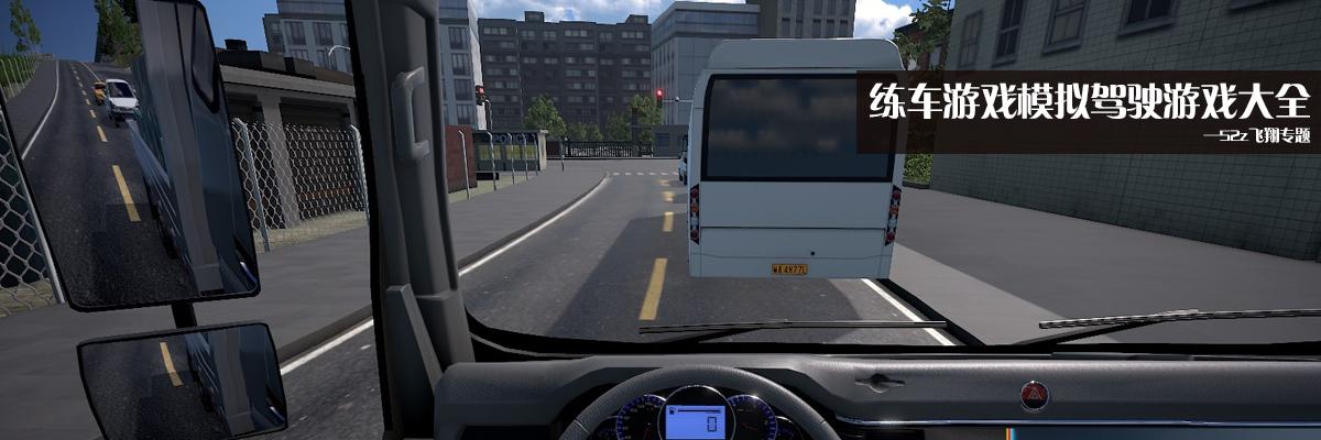 练车游戏模拟驾驶游戏大全