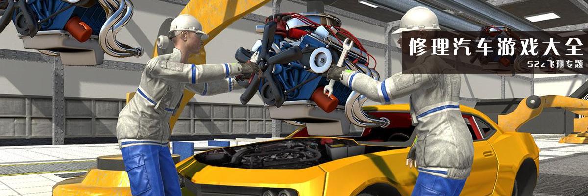 修理汽车游戏大全